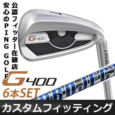 【カスタムフィッティング】 PING [ピン] G400 アイアン 6本セット (5~9、PW) PROJECT X LZ スチールシャフト [日本正規品]