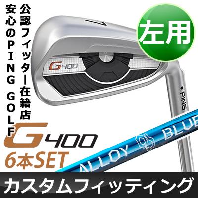 【カスタムフィッティング】 PING [ピン] G400 【左用】 アイアン 6本セット (5~9、PW) ALLOY BLUE SORA スチールシャフト [日本正規品]