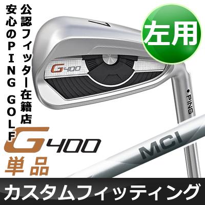 【カスタムフィッティング】 PING [ピン] G400 【左用】 単品 アイアン MCI 50/60/70/80 カーボンシャフト [日本正規品]