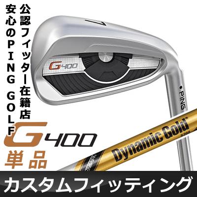 【カスタムフィッティング】 PING [ピン] G400 単品 アイアン Dynamic Gold TOUR ISSUE スチールシャフト [日本正規品]