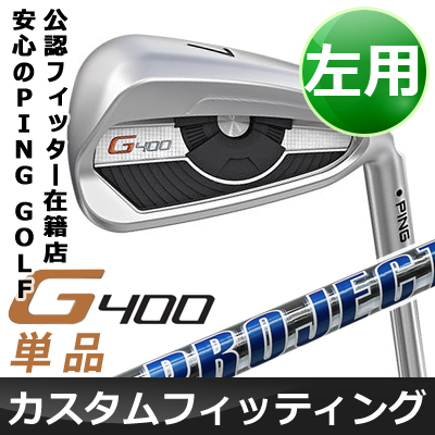 【カスタムフィッティング】 PING [ピン] G400 【左用】 単品 アイアン PROJECT X LZ スチールシャフト [日本正規品]
