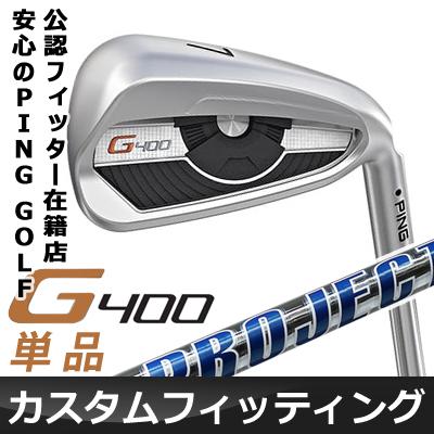 【カスタムフィッティング】 PING [ピン] G400 単品 アイアン PROJECT X LZ スチールシャフト [日本正規品]