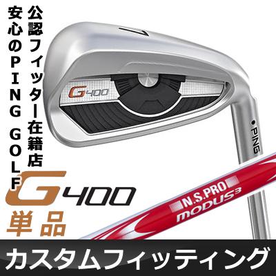 【カスタムフィッティング】 PING [ピン] G400 単品 アイアン N.S.PRO MODUS3 SYSTEM3 TOUR 125 スチールシャフト [日本正規品]