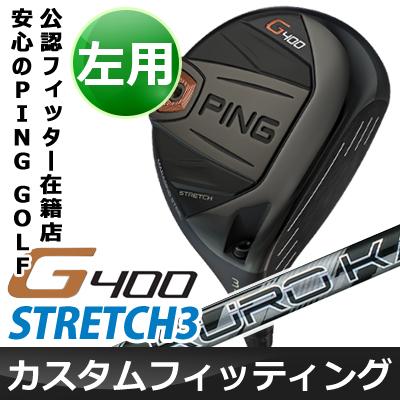 【カスタムフィッティング】 PING [ピン] G400 【左用】 STRETCH3 フェアウェイウッド KURO KAGE XM カーボンシャフト [日本正規品]