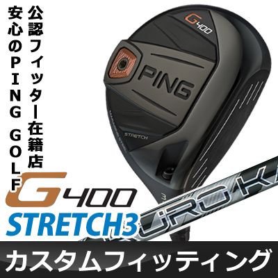 【カスタムフィッティング】 PING [ピン] G400 STRETCH3 フェアウェイウッド KURO KAGE XM カーボンシャフト [日本正規品]