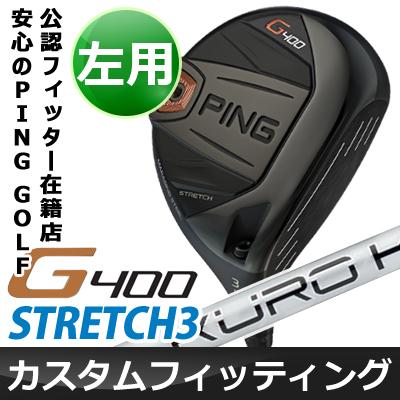 【カスタムフィッティング】 PING [ピン] G400 【左用】 STRETCH3 フェアウェイウッド KURO KAGE XT カーボンシャフト [日本正規品]