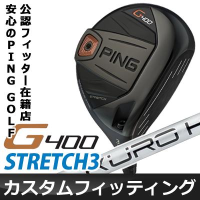 【カスタムフィッティング】 PING [ピン] G400 STRETCH3 フェアウェイウッド KURO KAGE XT カーボンシャフト [日本正規品]