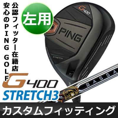 【カスタムフィッティング】 PING [ピン] G400 【左用】 STRETCH3 フェアウェイウッド BASSARA GG カーボンシャフト [日本正規品]