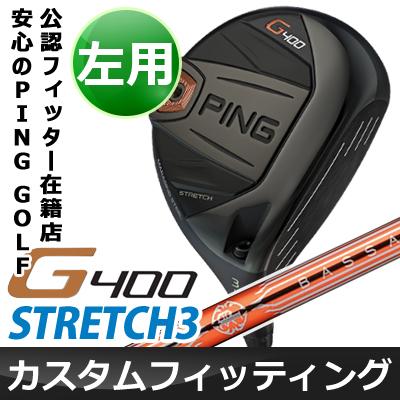 【カスタムフィッティング】 PING [ピン] G400 【左用】 STRETCH3 フェアウェイウッド BASSARA P カーボンシャフト [日本正規品]