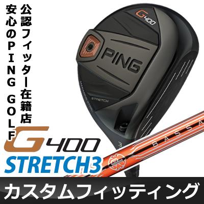 【カスタムフィッティング】 PING [ピン] G400 STRETCH3 フェアウェイウッド BASSARA P カーボンシャフト [日本正規品]