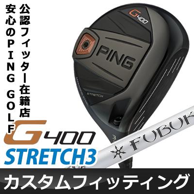 【カスタムフィッティング】 PING [ピン] G400 STRETCH3 フェアウェイウッド FUBUKI V カーボンシャフト [日本正規品]