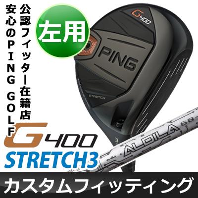 【カスタムフィッティング】 PING [ピン] G400 【左用】 STRETCH3 フェアウェイウッド ROGUE BLACK LIMITED EDITION カーボンシャフト [日本正規品]