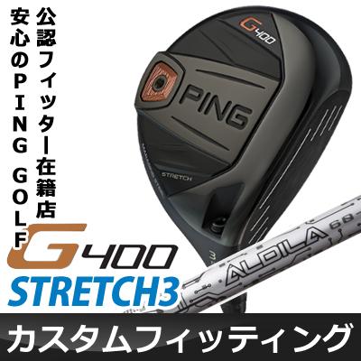 【カスタムフィッティング】 PING [ピン] G400 STRETCH3 フェアウェイウッド ROGUE BLACK LIMITED EDITION カーボンシャフト [日本正規品]
