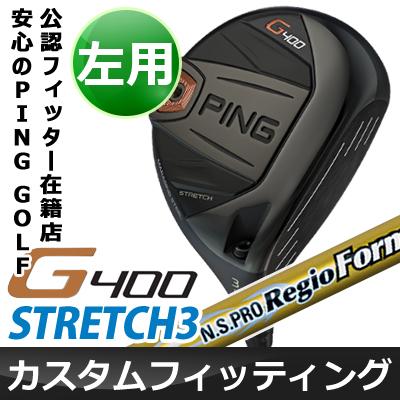 【カスタムフィッティング】 PING [ピン] G400 【左用】 STRETCH3 フェアウェイウッド N.S PRO Regio Formula MB カーボンシャフト [日本正規品]