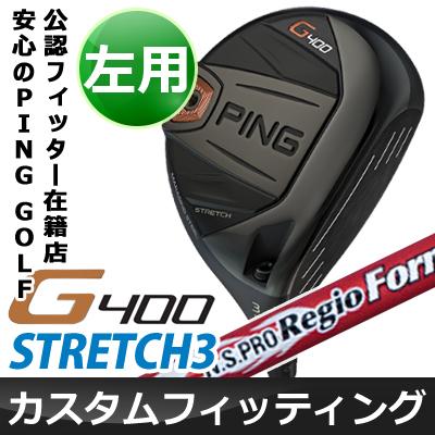 【カスタムフィッティング】 PING [ピン] G400 【左用】 STRETCH3 フェアウェイウッド N.S PRO Regio Formula M カーボンシャフト [日本正規品]