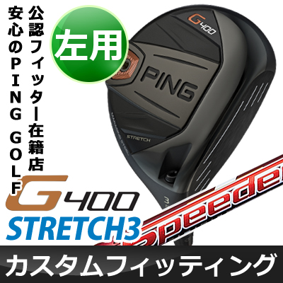 【カスタムフィッティング】 PING [ピン] G400 【左用】 STRETCH3 フェアウェイウッド Speeder EVOLUTION III カーボンシャフト [日本正規品]