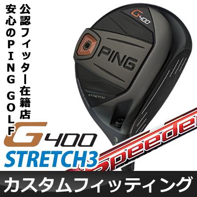 【カスタムフィッティング】 PING [ピン] G400 STRETCH3 フェアウェイウッド Speeder EVOLUTION III カーボンシャフト [日本正規品]