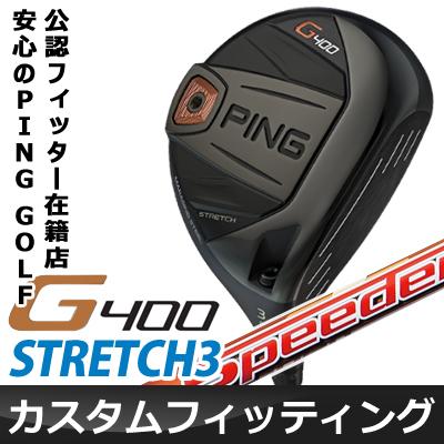 【カスタムフィッティング】 PING [ピン] G400 STRETCH3 フェアウェイウッド Speeder EVOLUTION II カーボンシャフト [日本正規品]