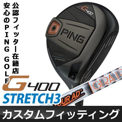 【カスタムフィッティング】 PING [ピン] G400 STRETCH3 フェアウェイウッド TOUR AD IZ カーボンシャフト [日本正規品]