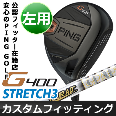 【カスタムフィッティング】 PING [ピン] G400 【左用】 STRETCH3 フェアウェイウッド Tour AD TP カーボンシャフト [日本正規品]