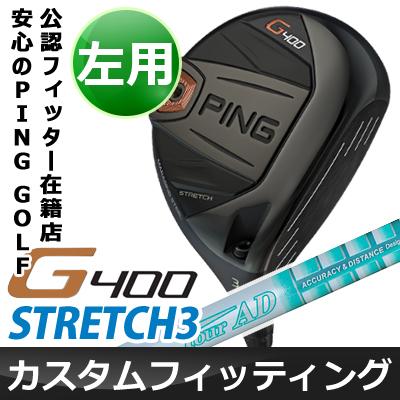 【カスタムフィッティング】 PING [ピン] G400 【左用】 STRETCH3 フェアウェイウッド Tour AD GP カーボンシャフト [日本正規品]