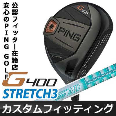 【カスタムフィッティング】 PING [ピン] G400 STRETCH3 フェアウェイウッド Tour AD GP カーボンシャフト [日本正規品]