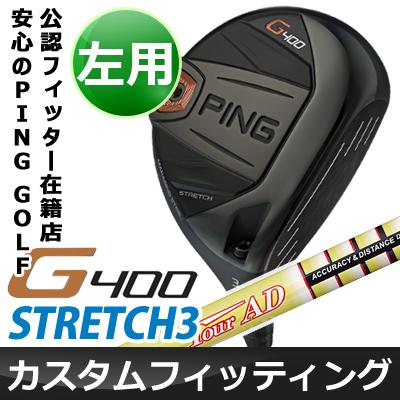 【カスタムフィッティング】 PING [ピン] G400 【左用】 STRETCH3 フェアウェイウッド Tour AD MJ カーボンシャフト [日本正規品]