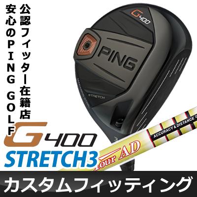 【カスタムフィッティング】 PING [ピン] G400 STRETCH3 フェアウェイウッド Tour AD MJ カーボンシャフト [日本正規品]