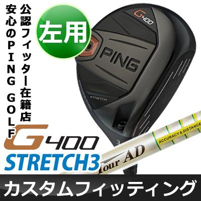 【カスタムフィッティング】 PING [ピン] G400 【左用】 STRETCH3 フェアウェイウッド Tour AD MT カーボンシャフト [日本正規品]