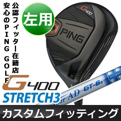 【カスタムフィッティング】 PING [ピン] G400 【左用】 STRETCH3 フェアウェイウッド Tour AD GT カーボンシャフト [日本正規品]