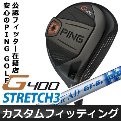 【カスタムフィッティング】 PING [ピン] G400 STRETCH3 フェアウェイウッド Tour AD GT カーボンシャフト [日本正規品]