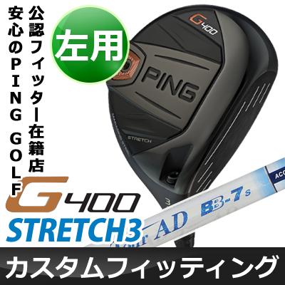 【カスタムフィッティング】 PING [ピン] G400 【左用】 STRETCH3 フェアウェイウッド Tour AD BB カーボンシャフト [日本正規品]