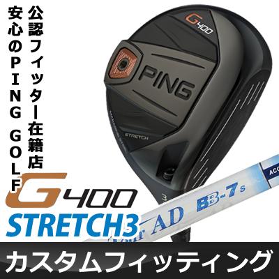 【カスタムフィッティング】 PING [ピン] G400 STRETCH3 フェアウェイウッド Tour AD BB カーボンシャフト [日本正規品]