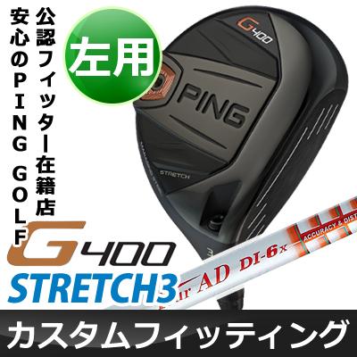 【カスタムフィッティング】 PING [ピン] G400 【左用】 STRETCH3 フェアウェイウッド Tour AD DI カーボンシャフト [日本正規品]