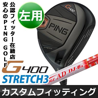 【カスタムフィッティング】 PING [ピン] G400 【左用】 STRETCH3 フェアウェイウッド Tour AD DJ カーボンシャフト [日本正規品]
