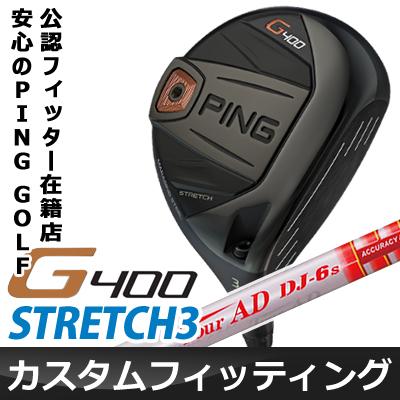 【カスタムフィッティング】 PING [ピン] G400 STRETCH3 フェアウェイウッド Tour AD DJ カーボンシャフト [日本正規品]