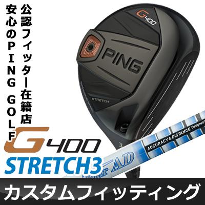【カスタムフィッティング】 PING [ピン] G400 STRETCH3 フェアウェイウッド Tour AD PT カーボンシャフト [日本正規品]
