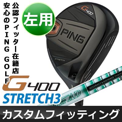 【カスタムフィッティング】 PING [ピン] G400 【左用】 STRETCH3 フェアウェイウッド Tour AD QUATTROTECH カーボンシャフト [日本正規品]