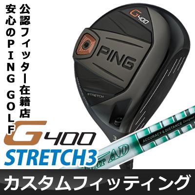 【カスタムフィッティング】 PING [ピン] G400 STRETCH3 フェアウェイウッド Tour AD QUATTROTECH カーボンシャフト [日本正規品]