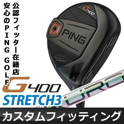 【カスタムフィッティング】 PING [ピン] G400 STRETCH3 フェアウェイウッド KURO KAGE XD カーボンシャフト [日本正規品]