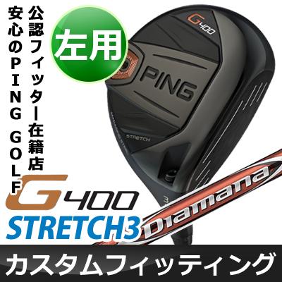 【カスタムフィッティング】 PING [ピン] G400 【左用】 STRETCH3 フェアウェイウッド Diamana RF カーボンシャフト [日本正規品]