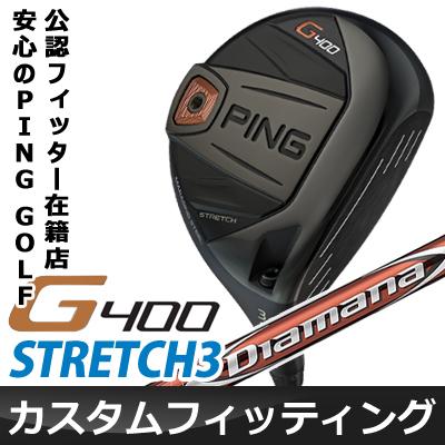 【カスタムフィッティング】 PING [ピン] G400 STRETCH3 フェアウェイウッド Diamana RF カーボンシャフト [日本正規品]