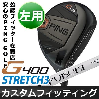 【カスタムフィッティング】 PING [ピン] G400 【左用】 STRETCH3 フェアウェイウッド FUBUKI Ai II カーボンシャフト [日本正規品]