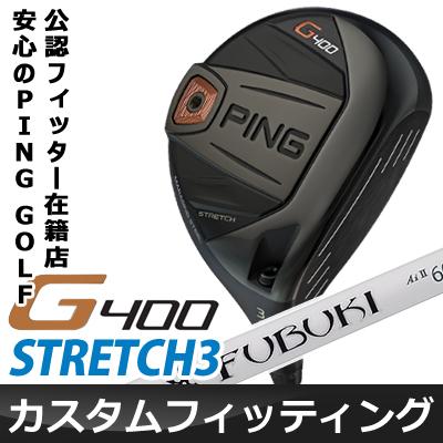 【カスタムフィッティング】 PING [ピン] G400 STRETCH3 フェアウェイウッド FUBUKI Ai II カーボンシャフト [日本正規品]