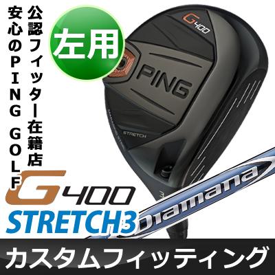 【カスタムフィッティング】 PING [ピン] G400 【左用】 STRETCH3 フェアウェイウッド Diamana BF カーボンシャフト [日本正規品]