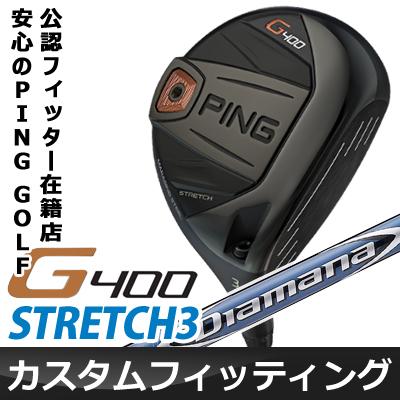 【カスタムフィッティング】 PING [ピン] G400 STRETCH3 フェアウェイウッド Diamana BF カーボンシャフト [日本正規品]