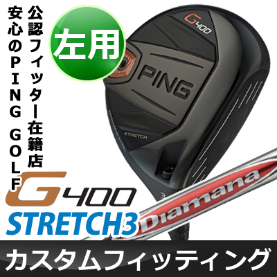 【カスタムフィッティング】 PING [ピン] G400 【左用】 STRETCH3 フェアウェイウッド Diamana R カーボンシャフト [日本正規品]