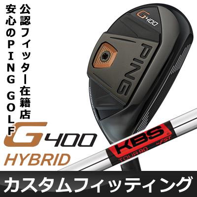 【カスタムフィッティング】 PING [ピン] G400 ハイブリッド KBS TOUR 90 スチールシャフト [日本正規品]