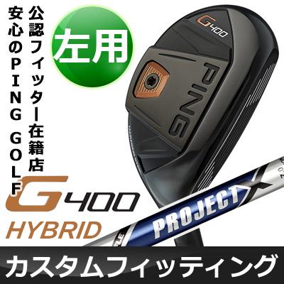 【カスタムフィッティング】 PING [ピン] G400 【左用】 ハイブリッド PROJECT X スチールシャフト [日本正規品]