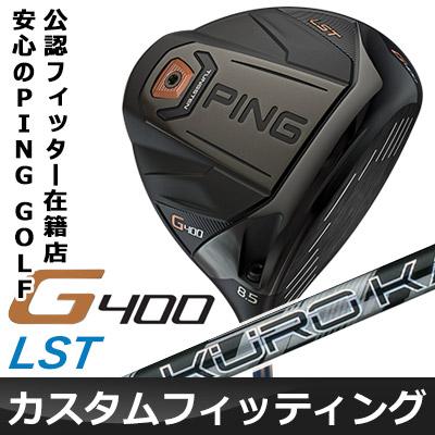 【カスタムフィッティング】 PING [ピン] G400 LSテック ドライバー 【ロフト8.5°】 KURO KAGE XM カーボンシャフト [日本正規品]